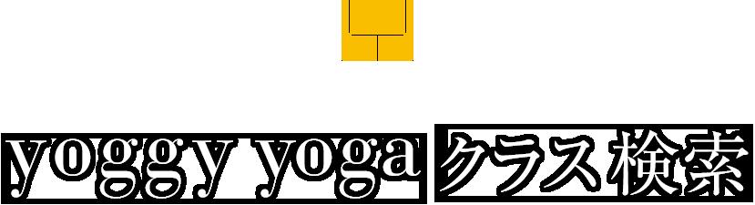 yoggy yoga クラス検索