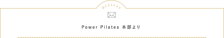 Power Pilates本部より