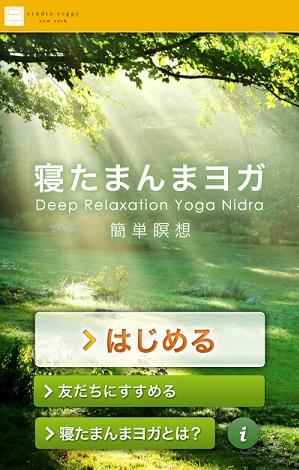 yogand_app